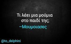 """3,816 """"Μου αρέσει!"""", 9 σχόλια - 😹Καρέκλα.gr (@karekla.gr) στο Instagram: """"° ° για περισσότερα ~>@karekla.gr ♡♡♡♡♡♡♡♡ ~>@karekla.gr ♡♡♡♡♡♡♡♡ ~>@karekla.gr ☆♡♡♡♡♡♡☆…"""" Humor, Funny, Instagram, Humour, Moon Moon, Comedy, Hilarious, Entertaining, Jokes"""