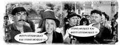 """""""Η ΝΕΡΑΪΔΑ ΚΑΙ ΤΟ ΠΑΛΛΗΚΑΡΙ"""" Tv Quotes, Comedy, Greek, Cinema, Letters, Classic, Funny, Movies, Movie Posters"""
