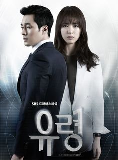 Ghost AKA Phantom (유령) - 2012 - 20 episodes -- 4-1/2 stars! A suspenseful police drama with hacking and murder at it's core. It features a strong dual performance by So-Ji-Sub. If you're missing him after Oh My Venus and can transition out of comedy into drama, it's a good one. #Ghost #Phantom #유령 #kdrama #SoJiSub  #LeeYeonHee #EumKiJoon #KwakDoWon #SongHaYoon