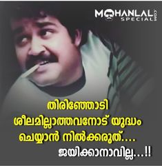 Soul Quotes, Life Quotes, Movie Dialogues, Malayalam Quotes, Best Friendship Quotes, Actors Images, Funny Comments, Communism, Best Actor