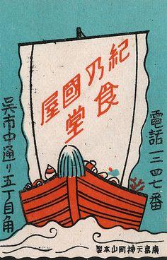 Vintage Japanese matchbox label (posted by maraid, via Flickr)