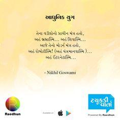 'આધુનિક યુગ' by Nikhil Goswami  Do you have any such tiny #Gujarati tales to share with us? Post on our page's timeline to get featured here. — with Rt Nikhil Goswami.