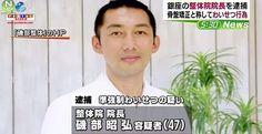 Desde 1999, o diretor da clínica em localizada em Tóquio já atendeu mais de 30.000 pessoas incluindo celebridades, modelos e escritores.
