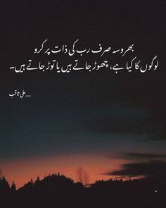 Poetry Quotes In Urdu, Sufi Quotes, Best Urdu Poetry Images, Love Poetry Urdu, My Poetry, Urdu Quotes, Deep Poetry, Good Manners Quotes, Good Life Quotes