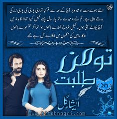 Famous Novels, Best Novels, Romantic Novels To Read, Romance Novels, Emotion Words, Novels To Read Online, Magical Quotes, Free Books To Read, Sufi Poetry