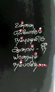 Quotes about life tamil luxury pin by bhuvana jayakumar on tamil quotes o. Quotable Quotes, True Quotes, Words Quotes, Strong Quotes, Positive Quotes, Powerful Motivational Quotes, Language Quotes, Love Husband Quotes, Unique Quotes