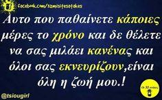 Funny Quotes, Funny Memes, Jokes, Greek Quotes, Humor, Funny Phrases, Husky Jokes, Funny Qoutes, Humour