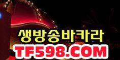 온라인카지노 ♧ TF598.COM ♧ 카지노온라인: 생방송바카라 ▶ TF598.COM ◀ 생방송바카라