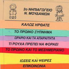 ΕΝΗΜΕΡΩΤΙΚΟ ΦΥΛΛΑΔΙΟ ΓΙΑ ΤΟΥΣ ΓΟΝΕΙΣ