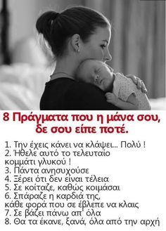 Funny pictures about 10 Things She Never Told You. Oh, and cool pics about 10 Things She Never Told You. Also, 10 Things She Never Told You photos. Funniest Pictures Ever, Funny Pictures, Greek Quotes, Mothers Love, True Words, Kids And Parenting, Parenting Humour, In This World, Life Lessons
