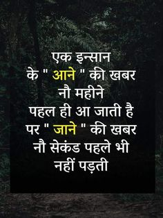 Sad Quotes On Life and Love In Hindi Unique sorthiya Reshma . Shyari Quotes, Desi Quotes, Motivational Picture Quotes, Lesson Quotes, People Quotes, True Quotes, Inspirational Quotes, Qoutes, Superb Quotes