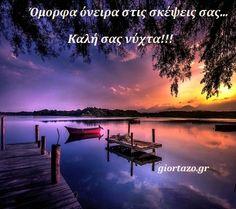 Καλό βράδυ σ όλους. Εικόνες καληνύχτας με λόγια.....giortazo.gr - giortazo Good Morning Good Night, Greek Quotes, Photos, Pictures