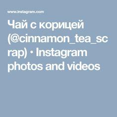 Чай с корицей (@cinnamon_tea_scrap) • Instagram photos and videos