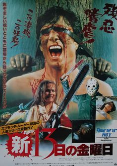 Jason Friday the 13th Part 5 V Foreign cover art find