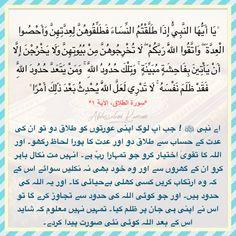 Quran Urdu, Math Equations