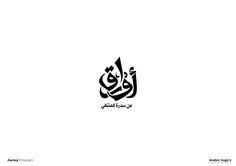 Arabic Logo's on Behance