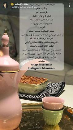 Eid Sweets, Ramadan Desserts, Arabic Sweets, Arabic Food, Sweets Recipes, Cooking Recipes, Coffee Drink Recipes, Cookout Food, Kinds Of Desserts