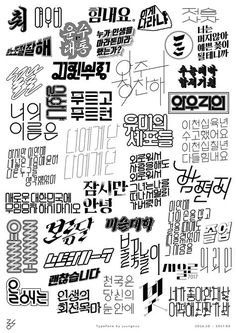 297X420mm 약 8개월의 작업 모음집오구 내새끼 Typo Design, Web Design, Graphic Design Posters, Retro Design, Book Design, Typography Design, Lettering, Korean Fonts, Typographie Logo
