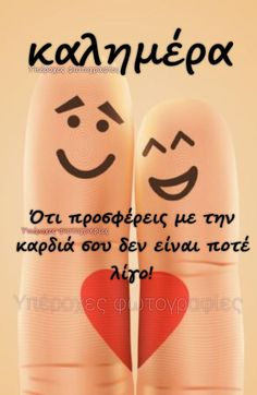 Greek Quotes, Good Morning, True Words, Buen Dia, Bonjour, Good Morning Wishes