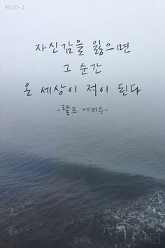 Wise Quotes, Famous Quotes, Words Quotes, Inspirational Quotes, Sayings, Words Wallpaper, Korean Quotes, Learn Korean, Life Words