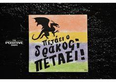 Πετάει ο δράκος? Πετάει! Culture Quotes, Wooden Signs With Sayings, Funny Paintings, Greek Culture, Funny Quotes, Positivity, Hand Painted, Art, Funny Phrases