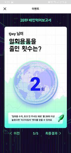 Event Banner, Design Research, Mobile Design, Ui Design, Poster Designs, Sports, South Korea, Promotion, Marketing