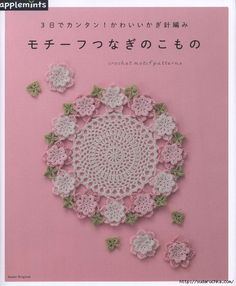 Cute Crochet Little Items With Motif Japanese Crochet Book Japanese Crochet Patterns, Crochet Motif Patterns, Crochet Diagram, Crochet Chart, Crochet Designs, Crochet Stitches, Crochet Flowers, Crochet Doilies, Crochet Lace