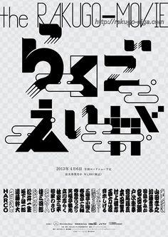 『らくごえいが』イメージビジュアル©2013 「らくごえいが」製作委員会