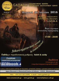 Σεμινάριο Παραδοσιακού Αραβικού Χορού – Σεμινάρια Ανατολίτικων Χορών ΚΥΡΙΑΚΗ  26 Ιουνίου  2016.  ΔΙΑΓΩΝΙΣΜΟΣ ΜΕ 2 ΔΩΡΕΑΝ ΣΥΜΜΕΤΟΧΕΣ που λήγει ΔΕΥΤΕΡΑ 20 Ιουνίου  2016!!! AUDITION (υποτροφία για την επαγγελματική χορευτική ομάδα GADALA)  3ώρο Σεμινάριο Αυτοτελούς Χορογραφίας με Μουσική Folklore Egyptian Dance σε ρυθμό Saidi με τη Μέθοδο GADALA.