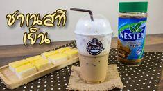 ชาเนสทีเย็น/ทำขายได้จริง/เมนูทำเงิน/สูตรทำขายสร้างอาชีพ/ทำง่ายขายดี By ค... Beverages, Drinks, Starbucks, Bakery, Personal Care, Coffee, Gardens, Food, Drinking