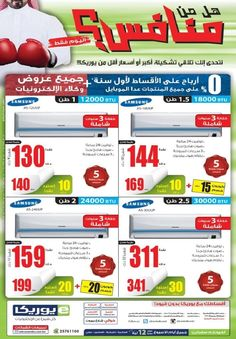 Eureka - Today's Special Offers 22-09-2015 | SaveMyDinar