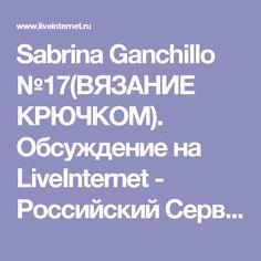 Sabrina Ganchillo №17(ВЯЗАНИЕ КРЮЧКОМ). Обсуждение на LiveInternet - Российский Сервис Онлайн-Дневников
