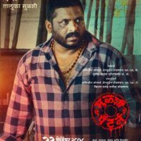 Mulshi Pattern Marathi Movie Cast Story Release Date Actress In 2020 It Movie Cast Movies Pattern