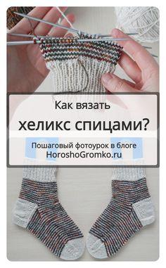 Хеликсное вязание на чулочных спицах - это легко! Пошаговый фотоурок в блоге HoroshoGromko.ru  #ХорошоГромкоВяжу Two Needle Socks, Slipper Boots, Knitting Socks, Fingerless Gloves, Arm Warmers, Knit Crochet, Shoe Boots, Pattern, Models