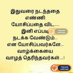 Motivational Quotes For Success Positivity, Tamil Motivational Quotes, Tamil Love Quotes, Good Life Quotes, Wisdom Quotes, Success Quotes, Qoutes, Good Morning Images, Good Morning Quotes