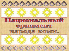 орнаменты коми народа: 9 тыс изображений найдено в Яндекс.Картинках
