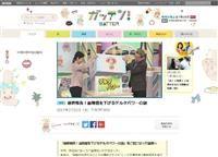 謝罪と説明の文章が掲載されたNHKの公式サイト「NHKオンライン」