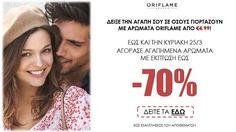 Oriflame Xrusa Stergiadou: ΑΓΑΠΗΜΕΝΑ ΑΡΩΜΑΤΑ ΜΕ ΕΚΠΤΩΣΗ ΕΩΣ 70%!