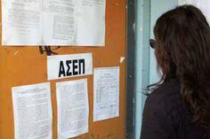 ΓΝΩΜΗ ΚΙΛΚΙΣ ΠΑΙΟΝΙΑΣ: Προσλήψεις 77 υπαλλήλων στο ΥπΑΑΤ για το έτος 2014...