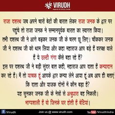 अधिक से अधिक मात्रा मैं शेयर करें ..... you can also join us @ www.virudh.com Positive Quotes, Motivational Quotes, Inspirational Quotes, Shiva, Krishna, Hindi Quotes Images, Gita Quotes, Indian Quotes, Marathi Quotes
