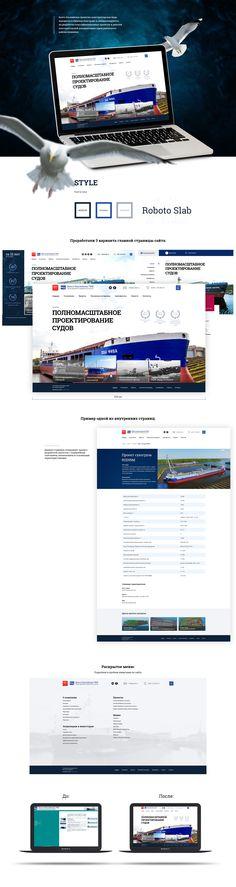 Разработка дизайна сайта по проектированию теплоходов. Web Design, Design Web, Website Designs, Site Design