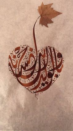 "و بالوالدين احسانا ..  And your Lord has decreed that you not worship except Him, and to parents, good treatment. Whether one or both of them reach old age [while] with you, say not to them [so much as], ""uff,"" and do not repel them but speak to them a noble word. [Quran 17:23]"