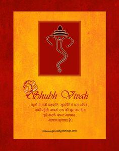 Wedding Card Matter In Hindi Hotel Shelter Near Sudharshan Cinema