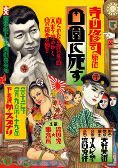 "Poster for Shuji Terayama's movie ""Pastoral: To Die in the Country"""
