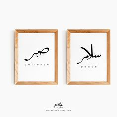 Sabr and Salam in Calligraphy Quotes Wall Art, Peace and Patient Islamic Muslim Nursery Prints, Simple Minimalist Arabic Modern Black White Calligraphy Print, Islamic Calligraphy, Calligraphy Quotes, Nursery Quotes, Wall Art Quotes, Islamic Wall Decor, Islamic Art, White Wall Decor, Islamic Gifts
