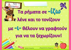 Teachers Aid: Τα ρήματα σε -ίζω Greek Language, Greek Quotes, School Lessons, My Teacher, Speech Therapy, Special Education, Spelling, Vocabulary, Back To School