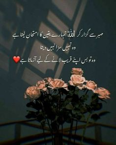 Muslim Love Quotes, Love Song Quotes, Love In Islam, Islamic Love Quotes, Islamic Inspirational Quotes, Love Songs, Me Quotes, Allah Quotes, Urdu Quotes