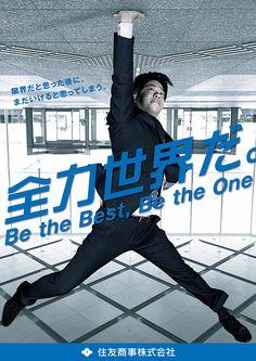 全力世界だ。 Be the Best, Be the One 限界だと思った後に、まだいけると思ってしまう。 住友商事株式会社