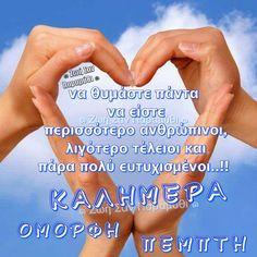 Καλημερα Beautiful Pink Roses, Greek Quotes, Good Morning, Buen Dia, Bonjour, Good Morning Wishes