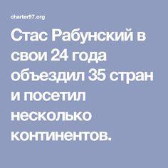 Стас Рабунский в свои 24 года объездил 35 стран и посетил несколько континентов.